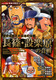 コミック版 日本の歴史(8) 歴史を変えた日本の合戦 長篠・設楽原の合戦