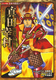コミック版 日本の歴史(21) 戦国人物伝 真田幸村
