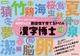 あきびんごの創造性を育てる○つけドリル 漢字博士 レベル2