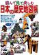 読んで見て楽しむ 日本の歴史地図帳