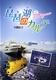 琵琶湖のカルテ