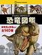 ナショナル ジオグラフィック 恐竜図鑑