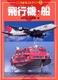 こども絵本エルライン6 飛行機・船