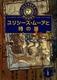 ユリシーズ・ムーア(1) ユリシーズ・ムーアと時の扉