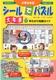 小学日本史 シ−ルでパズル 大年表+早わかり攻略ガイド