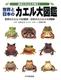世界と日本のカエル大図鑑 地球のカエル大集合!
