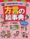 方言の絵事典 日本語の豊かさにふれる