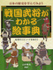 戦国武将がわかる絵事典 日本の歴史を学んでみよう