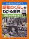 昭和のくらしがわかる事典 「いま」とどうちがう?