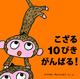 こざる 10ぴき がんばる!