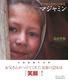 アフガニスタンの少女マジャミン
