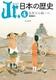 ジュニア 日本の歴史(4) 乱世から統一へ 戦国時代