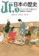 ジュニア 日本の歴史(3) 武士の世の幕あけ 鎌倉時代から室町時代
