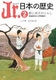 ジュニア 日本の歴史(2) 都と地方のくらし 奈良時代から平安時代