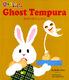 CDつき えいごでよむ名作えほん(2) Ghost Tempura おばけのてんぷら