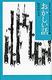 中学生までに読んでおきたい日本文学(3) おかしい話