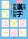 小学漢字学習辞典 下村式 第5版
