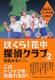 ぼくら!花中探偵クラブ(2)  幽霊沼と三つ子地蔵の伝説