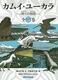 カムイ・ユ−カラ(全5巻) 神々の物語