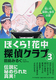 ぼくら!花中探偵クラブ(3) 呪い村神隠し事件の謎