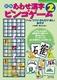 新版 あわせ漢字ビンゴゲーム(2) 小学校4〜6年生の漢字  〈へん・つくり・かんむり・あし〉あそび