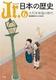 ジュニア 日本の歴史(6) 大日本帝国の時代 明治時代から1945年