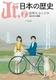 ジュニア 日本の歴史(7) 国際社会と日本 1945年から現在