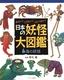 日本の妖怪大図鑑 (3)海の妖怪