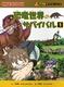 恐竜世界のサバイバル 1