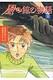 風の館の物語(3)