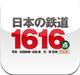 (デジタル)日本の鉄道1616点【決定版】