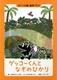 ポノリポ島冒険ブック ゲッコーくんとなぞのひかり