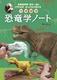 恐竜学ノート