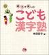 親子で楽しむこども漢字塾