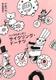 サイクリング・ドーナツ