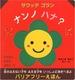 バリアフリーえほん(2) サワッテゴラン ナンノハナ?