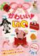 かわいい!LaQ 別冊パズラーLaQ公式ガイドブック