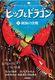 ヒックとドラゴン(8) 樹海の決戦