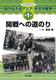 語り伝えるアジア・太平洋戦争(1) 開戦への道のり