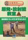 安斎育郎先生の原発・放射能教室(3) 放射能からいのちを守るために
