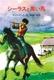 シーラス (1) シーラスと黒い馬