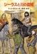 シーラス (13) シーラスと川の盗賊
