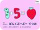 (デジタル)パパコ絵本 1+5=いちご