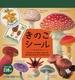 小学館の図鑑 NEO きのこシール