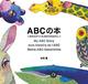 ABCの本 あなたがつくるABCのおはなし
