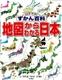 地図からわかる日本