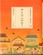 日本語を味わう名詩入門 (11) サトウハチロー