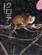 北国からの動物記(6) クロテン