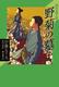 現代語で読む (3) 野菊の墓