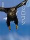 北国からの動物記(5) オジロワシ